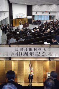 長岡技術科学大学開学40周年記念式典祝賀会に出席