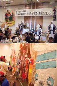 日本の凧の会秋季越後全国大会に出席