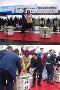 日本の凧の会秋季越後全国大会開会式に出席