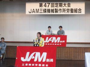三条機械製作所労働組合の定期大会に出席