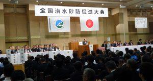 全国治水砂防促進大会。