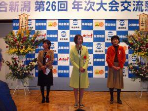 国会から急ぎ地元へ戻り、連合新潟第26回年次大会の交流懇親会に出席しました。