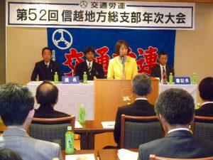 交通労連信越地方総支部の年次大会に県連を代表して出席しました