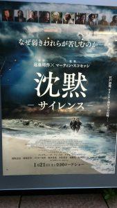 日曜日の夜、遠藤周作原作の映画「沈黙」を観に行きました。素晴らしい作品でした。