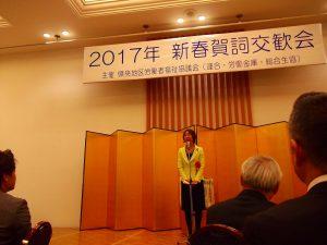 県央地協の新春賀詞交歓会