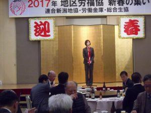 新潟地区労働者福祉協議会 新春の集い