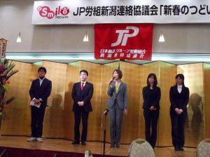 JP労組新潟 新春の集い