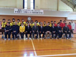 加茂JVC壮行会に出席しました