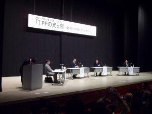 TPPの光と闇パネルディスカッション