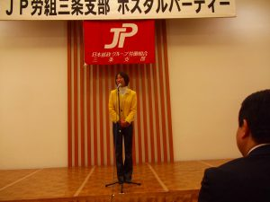 JP労組三条支部ポスタルパーティー