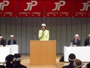 jp労組新潟の春闘総決起集会に県連を代表して出席しました