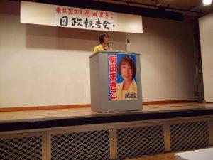 白根菊田まきこ後援会 新春国政報告会
