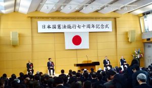 日本国憲法施行七十周年記念式。