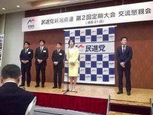 民進党新潟県連第2回定期大会