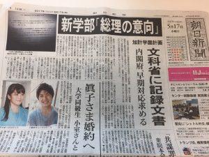 朝日新聞スクープ。加計学園新学部は、「総理の意向」。