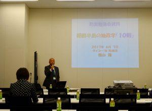 講師は福山隆元韓国駐在武官。