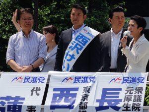 蓮舫代表、西沢けいた候補、長妻昭代議士による第一声。