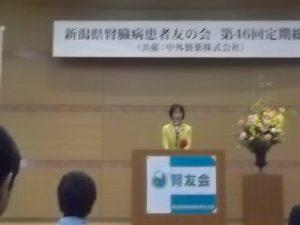 新潟県腎友会定期総会