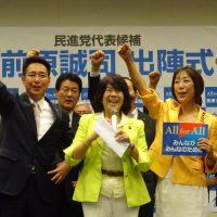 党代表選挙。前原誠司候補出陣式に出席。
