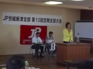 JP労組新津支部 定期大会
