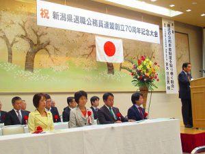 新潟県退職公務員連盟式典