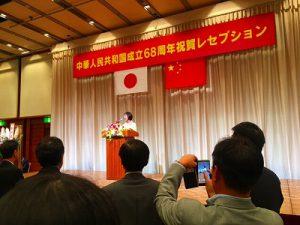 中華人民共和国成立68周年祝賀レセプション